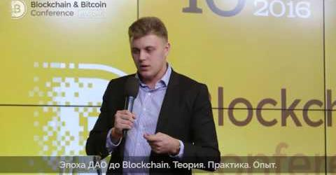 Embedded thumbnail for Эпоха ДАО до Blockchain. Теория, практика, опыт. Антон Рябин, ENSO Industry.