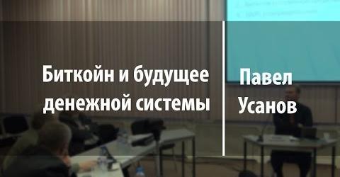 Embedded thumbnail for Биткойн и будущее денежной системы | Павел Усанов | Лекториум