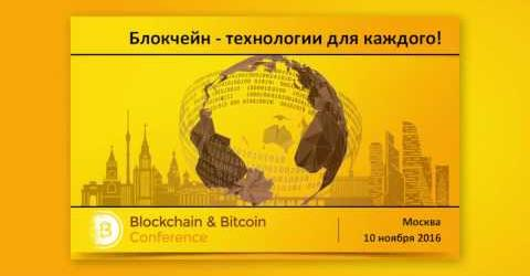 Embedded thumbnail for Использование блокчейн-технологий в банковской системе России: взгляд лидера рынка. Кирилл Ивкушкин.
