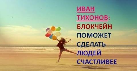 Embedded thumbnail for Тихонов Иван: блокчейн поможет сделать людей счастливее