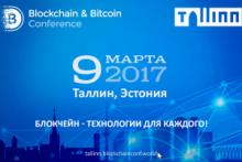 В Таллине пройдёт первая крупная конференция по блокчейну и криптовалютам