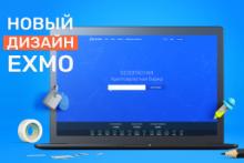 Криптовалютная биржа EXMO в новом дизайне