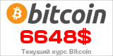 Курс Bitcoin к USD