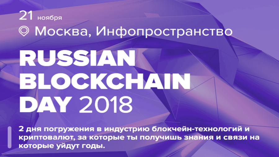 Russian Blockchain Day 2018