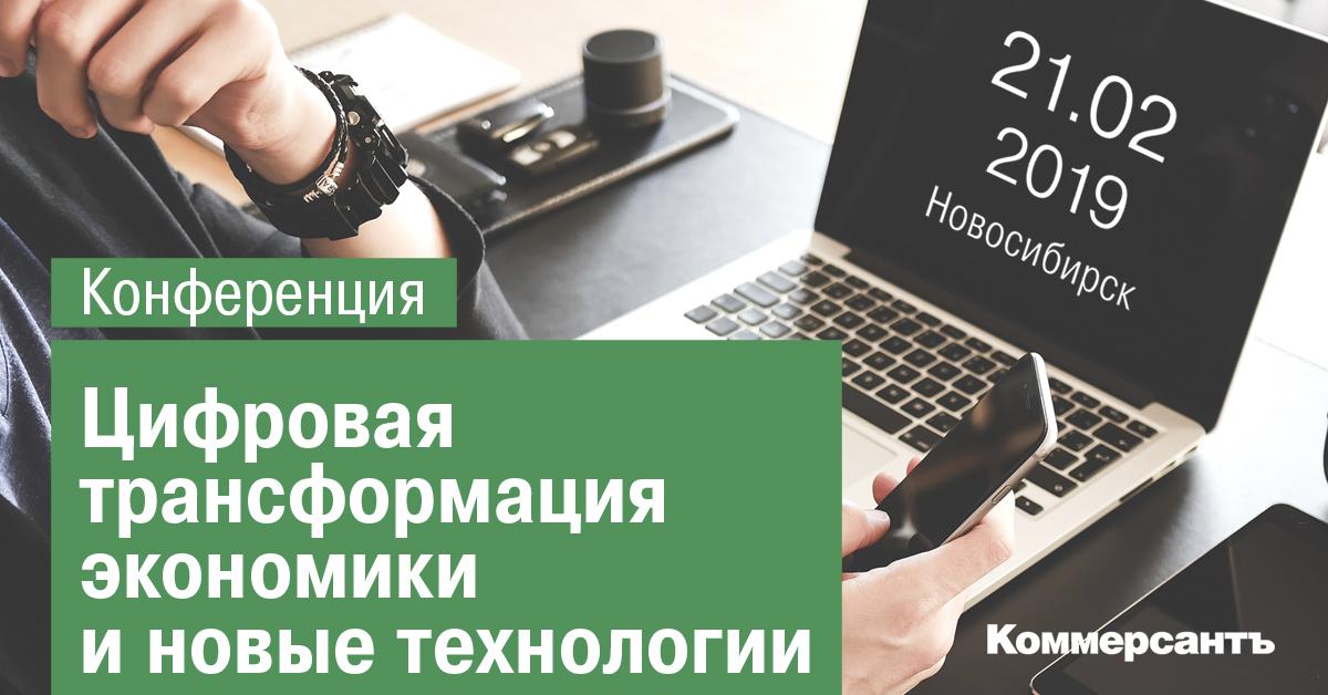 «Цифровая трансформация экономики и новые технологии»