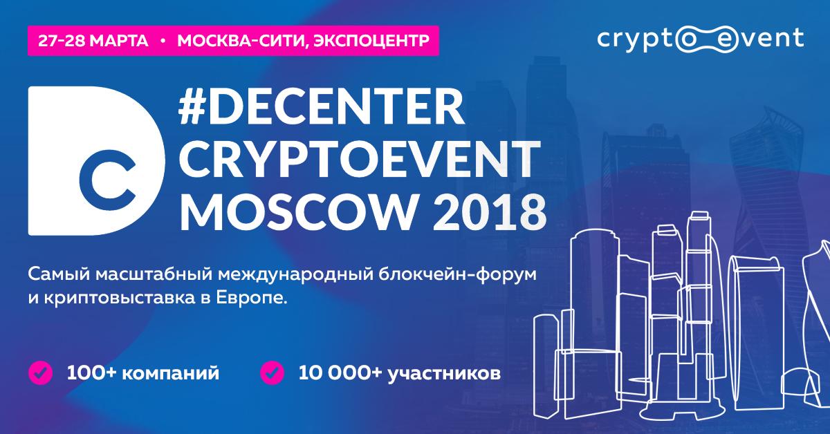 Международный блокчейн-форум #DECENTER CRYPTOEVENT