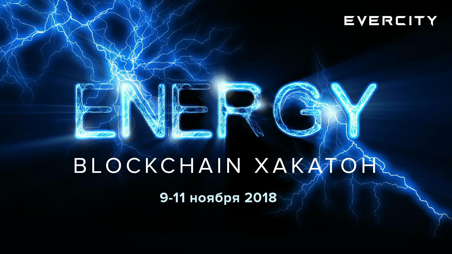 Первый в России блокчейн-хакатон по решению проблем рынка энергетики