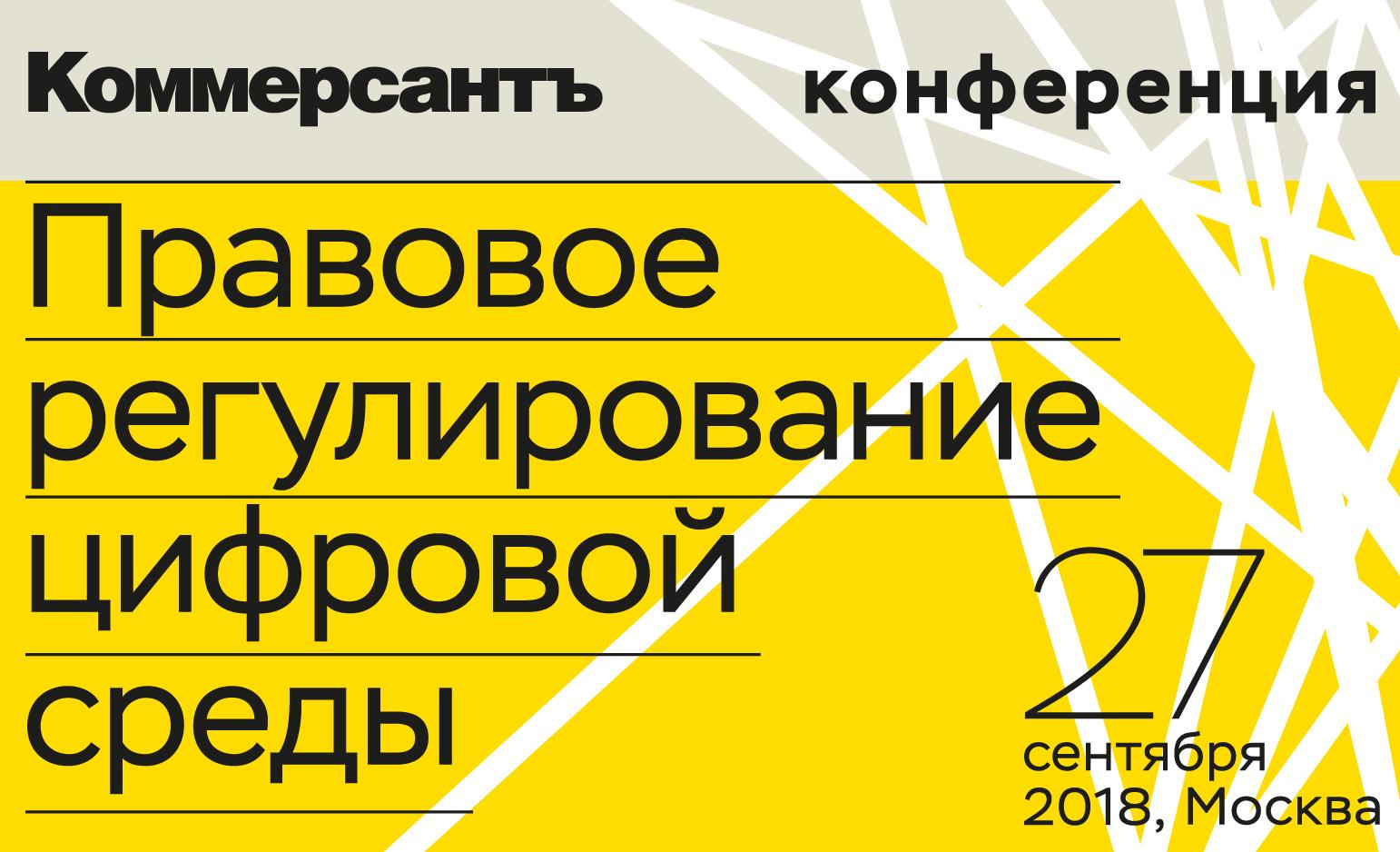 """Правовое регулирование цифровой среды Конференция ИД """"Коммерсантъ"""""""