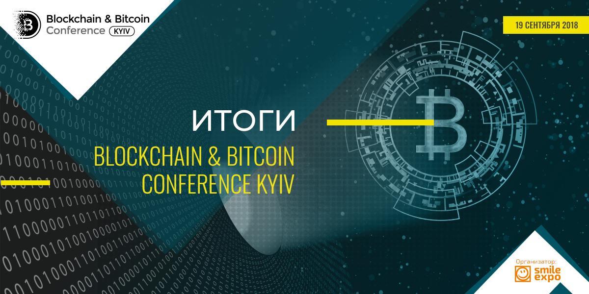 Станет ли Украина европейским криптолидером? Итоги обсуждений на Blockchain & Bitcoin Conference Kyiv