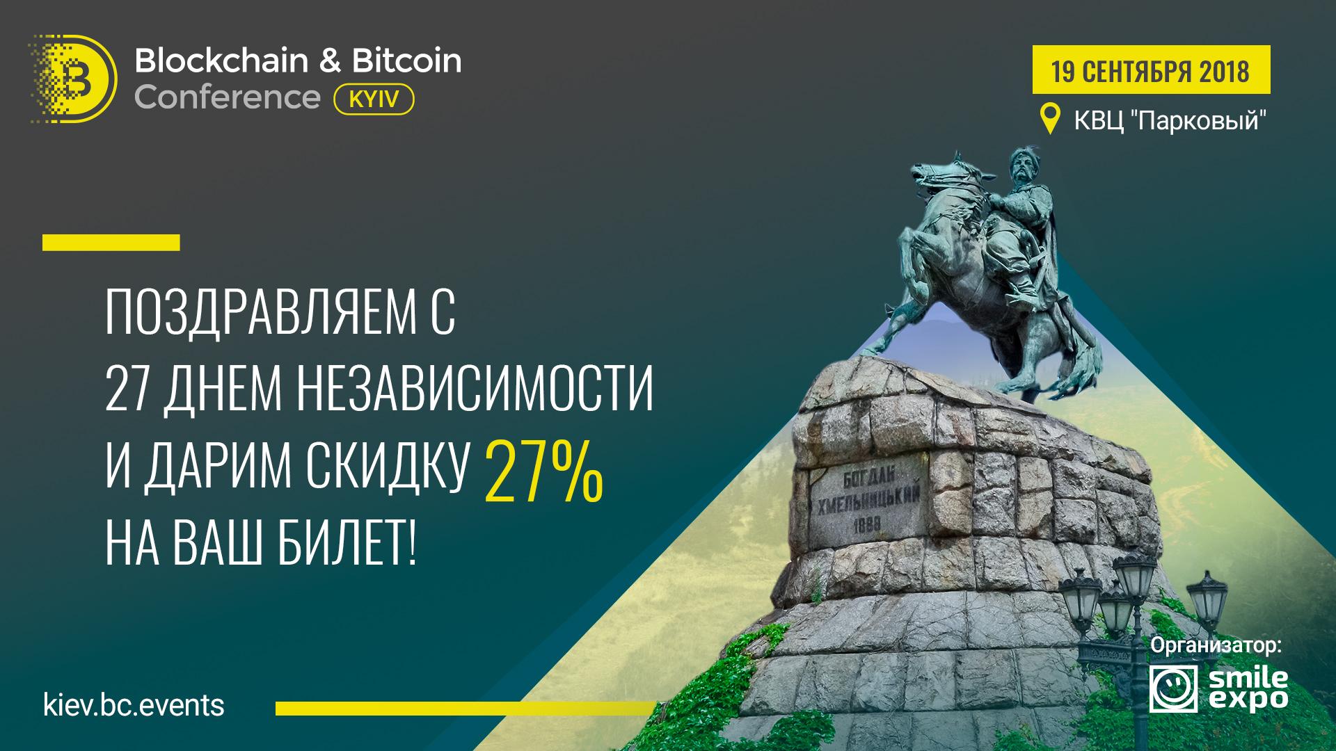 К 27-й годовщине независимости Украины Blockchain & Bitcoin Conference Kyiv дарит скидку на билеты – 27%