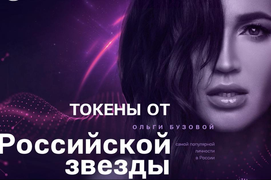Ольга Бузова запускает блокчейн-платформу Buza и криптовалюту Buzcoin