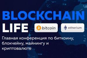 Осенью в Санкт-Петербурге состоится Blockchain Life 2017