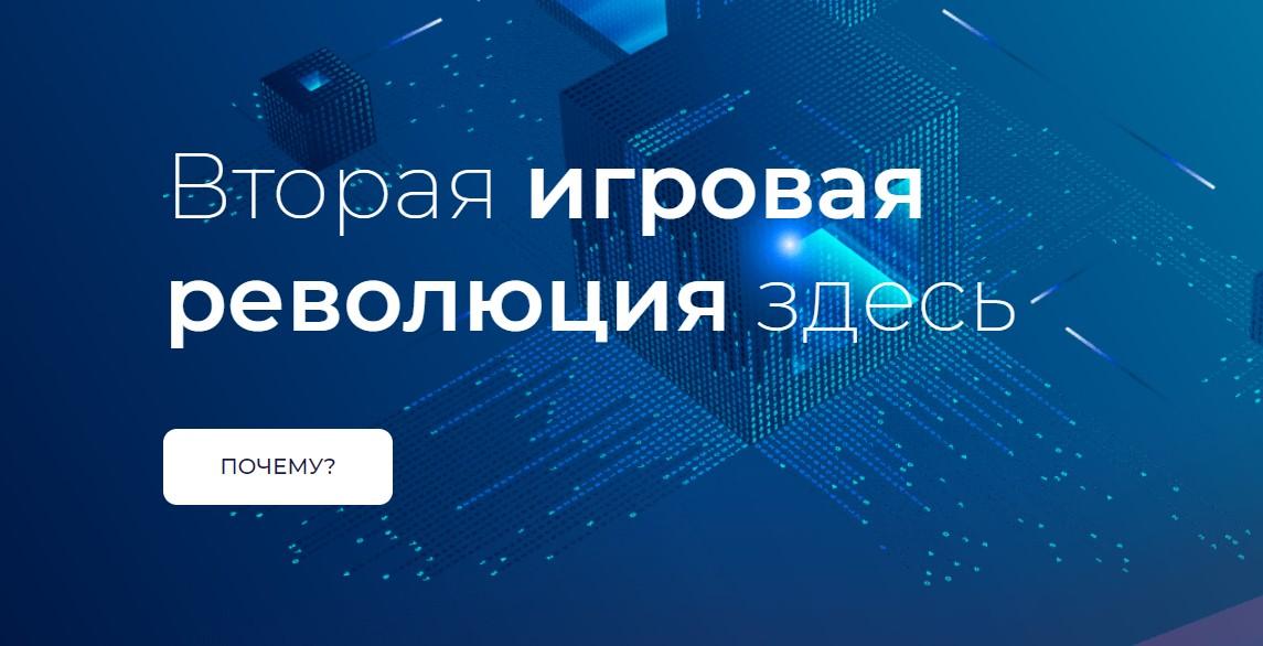 Mobilego - криптовалюта для киберспорта