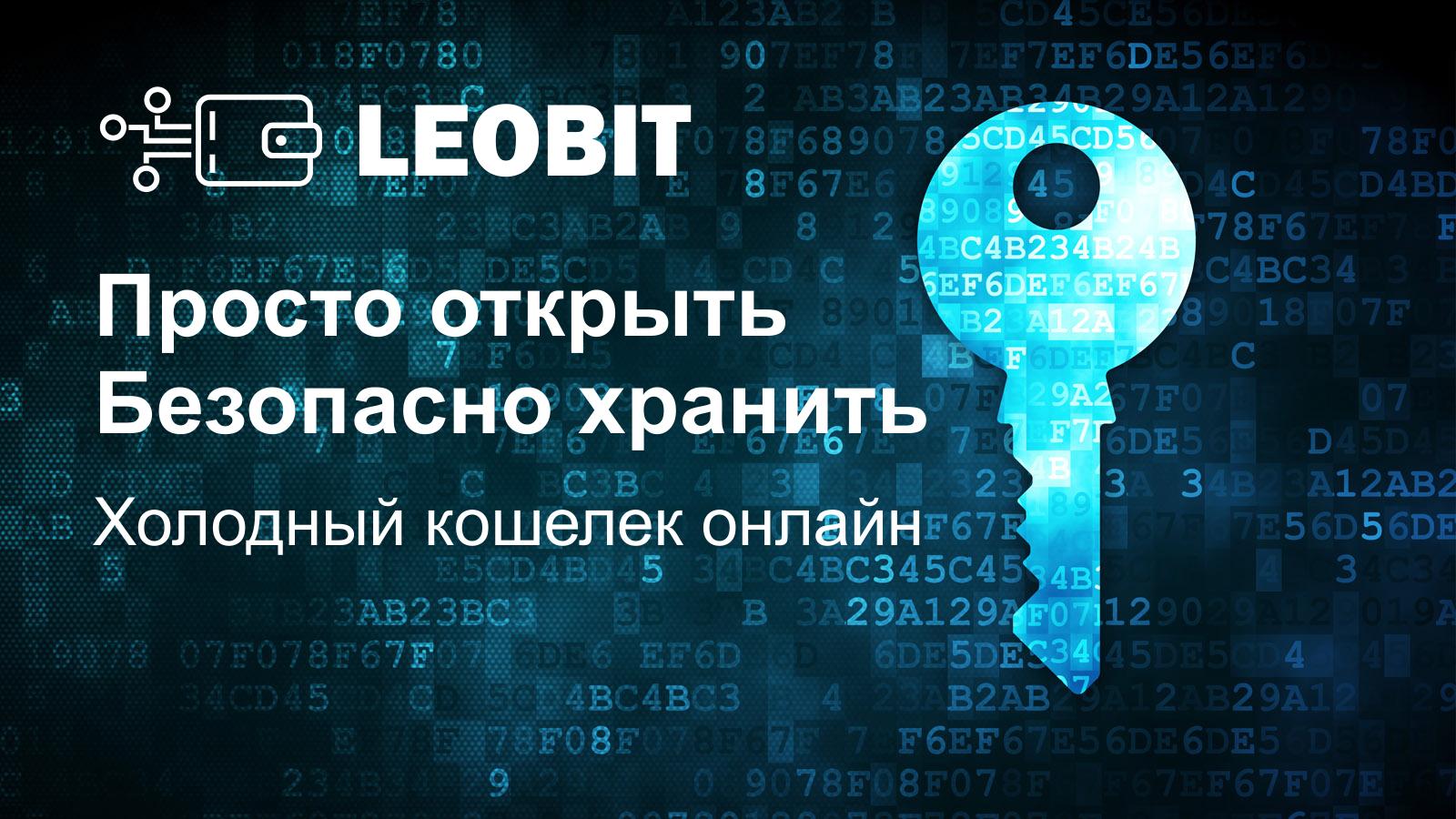 Leobit ꟷ холодный кошелёк онлайн