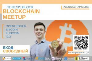 В Казани сотоится конференция Blockchain Meetup