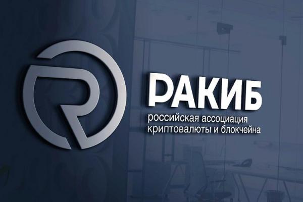 Российская ассоциация криптовалют и блокчейна прошла регистрацию в Минюсте