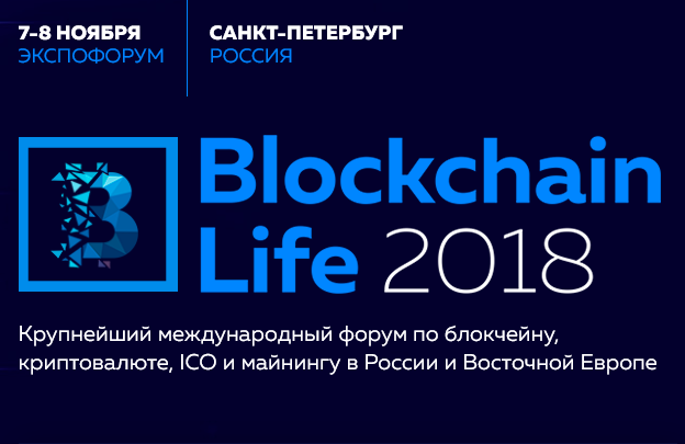 В ноябре Санкт-Петербург на два дня станет криптостолицей мира