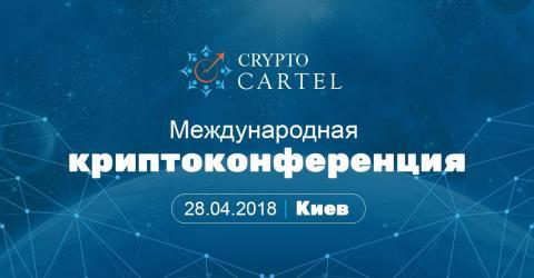 Crypto Cartel Club 2018: 19 спикеров из 7 стран мира