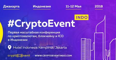 #CryptoEvent indo в Джакарте