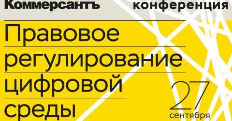 Конференция ИД «Коммерсантъ» Правовое регулирование цифровой среды