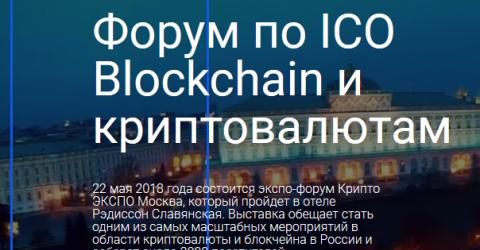 Crypto Expo Moscow 2018