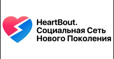 HeartBout – социальная сеть на основе блокчейн