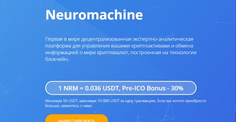 Neuromachine - платформа для управления вашими криптоактивами