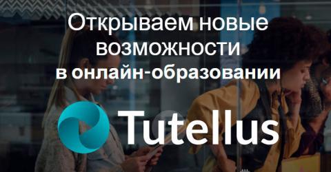Tutellus - новые возможности в онлайн-образовании