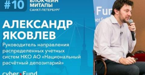 «Облигации на блокчейне»: как платформа Hyperledger Fabric реализуется в НРД Московской биржи