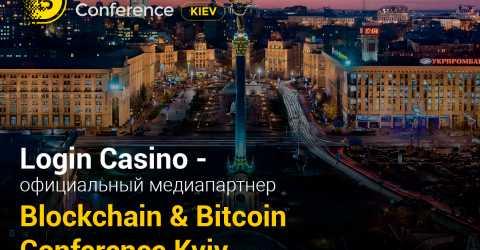 Login Casino стал официальным медиапартнером Blockchain & Bitcoin Conference Kyiv