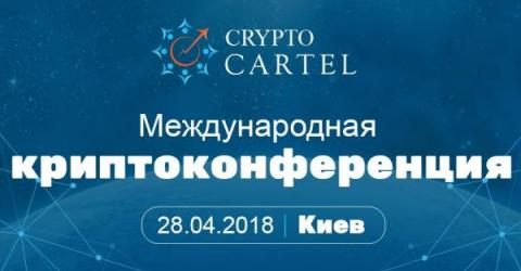 Криптоконференция-2018: 19 спикеров и 4000 участников из 7 стран мира