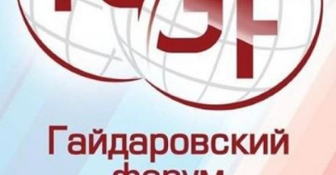 Гайдаровский форум 2018: Дмитрий Медведев и Герман Греф разошлись во мнениях