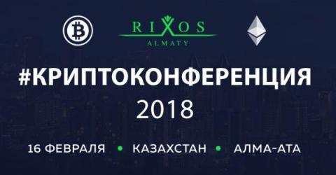 В Алма-Ате пройдет первая в этом году «Криптоконференция»