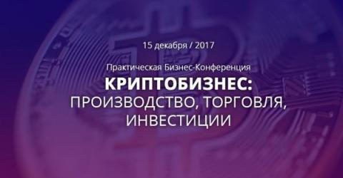 «Криптобизнес: производство, торговля, инвестиции»