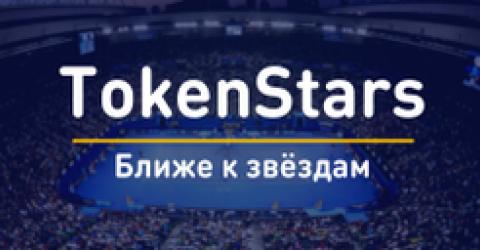Благотворительный криптопроект TokenStars собрал звезд мирового спорта
