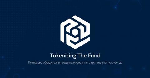 Befund представил инновационное решение BFDChain для работы с криптовалютными фондами