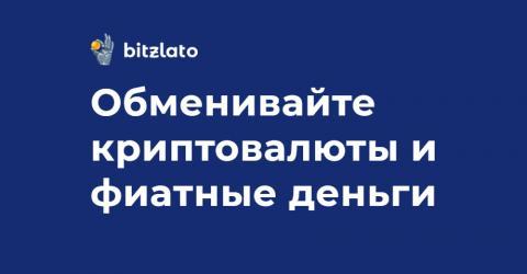 У ChangeBot появилась веб-версия обменника - Bitzlato