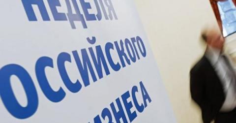 Неделя российского бизнеса: всё внимание приковано к криптоиндустрии