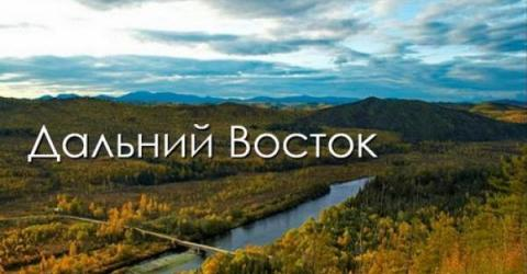 Дальний Восток предложено сделать «русской криптодолиной»