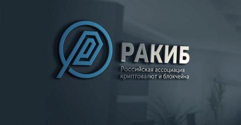 РАКИБ планирует сертифицировать криптотрейдеров