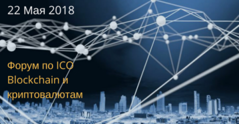 Экспо-форум Crypto Expo Moscow