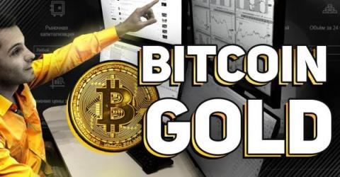 Разработчиков Bitcoin Gold уличили в обмане