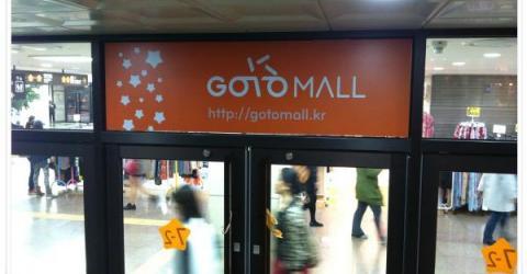Гигантский торговый центр Goto в Сеуле с декабря принимает биткоины