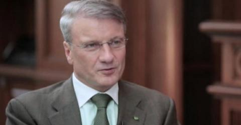 Герман Греф предрекает блокчейну десятилетний период внедрения в России