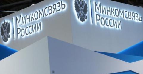 Минкомсвязи РФ заявило о необходимости создания государственной блокчейн-платформы