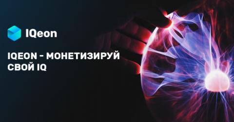 Децентрализованная игровая платформа IQeon: 4 причины, по которым в нее влюбятся разработчики