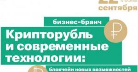 22 сентября ИД «Коммерсантъ» проведет бизнес-бранч «Крипторубль и современные технологии: блокчейн новых возможностей»