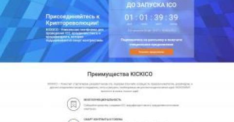 29 августа наконец-то стартует основная стадия продажи KickCoins