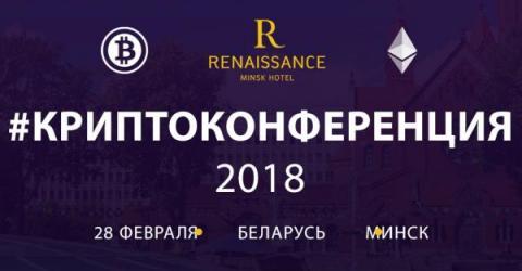 Блокчейн-сообщество Минска собирается на «Криптоконференцию»
