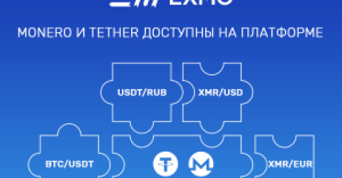 EXMO интегрирует две топовые криптовалюты: Monero и Tether